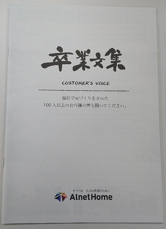 アルネットホームの卒業文集