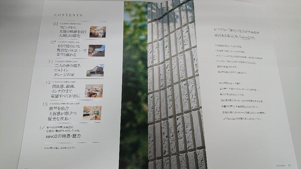 ダイワハウスの建築実例集の内容