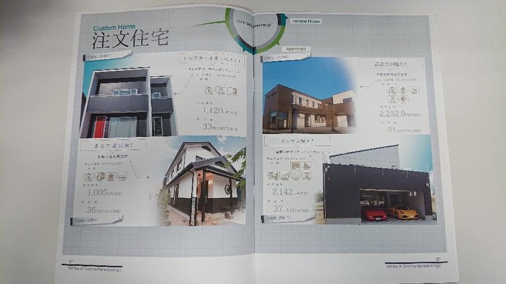 群馬住宅建設連合会の施工事例集