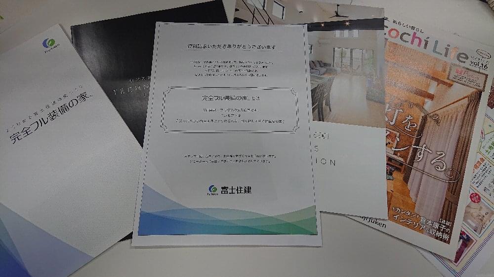 富士住建の請求資料