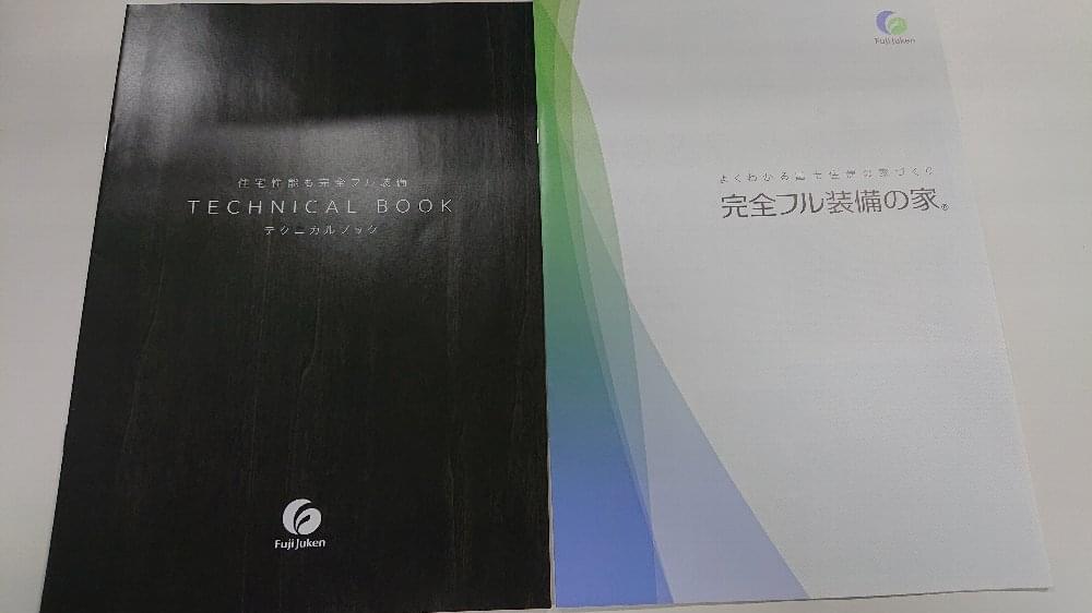 富士住建の設備系の資料